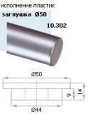 Заглушка Ø50