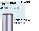 Труба Ø60